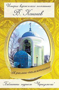 Валерий Кононов -Храмы-памятники