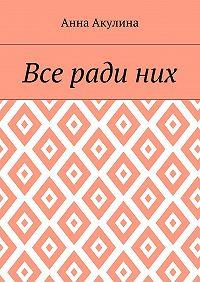 Анна Акулина -Все радиних