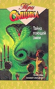 Мэри Кэри - Тайна поющей змеи