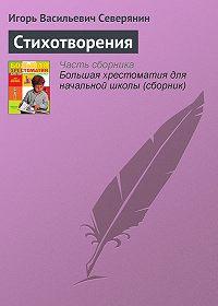 Игорь Северянин -Стихотворения