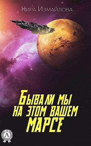 Кира Измайлова -Бывали мы на этом вашем Марсе