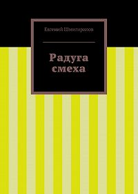 Евгений Шмигирилов - Радуга смеха