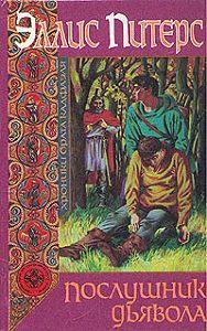 Эллис Питерс -Послушник дьявола