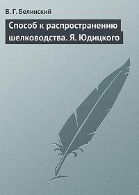 В. Г. Белинский -Способ к распространению шелководства. Я. Юдицкого