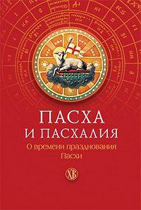 Николай Посадский -Пасха и пасхалия. О времени празднования Пасхи