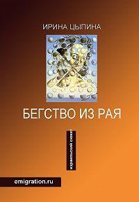 Ирина Цыпина -Бегство из рая. Emigration.ru (сборник)