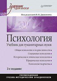 Коллектив Авторов -Психология: учебник для гуманитарных вузов
