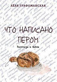 Лёля Графоманская -Что написано пером (сборник)