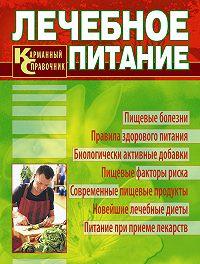 В.Г. Лифляндский, Б.Л. Смолянский - Лечебное питание. Карманный справочник