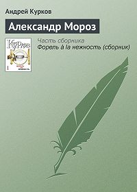 Андрей Курков -Александр Мороз