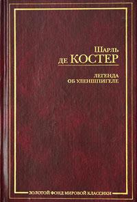 Шарль де Костер - Легенда об Уленшпигеле