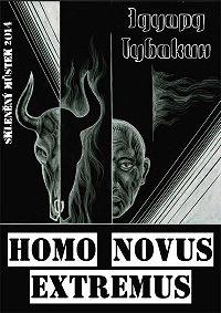 Эдуард Тубакин -Homo Novus Extremus