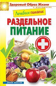 С. П. Кашин -Лечебное питание. Раздельное питание