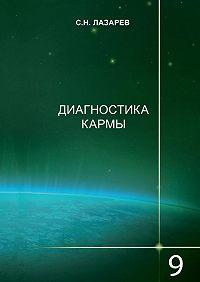 Сергей Лазарев -Диагностика кармы. Книга 9. Пособие повыживанию
