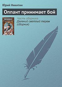 Юрий Никитин -Оппант принимает бой