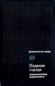 Арнольд Мэйноф -Телеграмма с неба