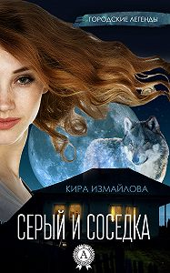 Кира Измайлова -Серый и соседка