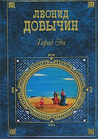 Леонид Иванович Добычин -Дориан Грей