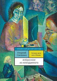 Георгий Спешнев -Личное дело, илиОбнова. Избранное из неизданного