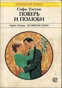 Софи Уэстон -Поверь и полюби