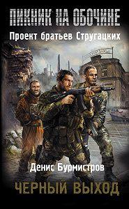 Денис Бурмистров - Черный выход