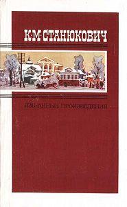 Константин Станюкович -Похождения одного благонамеренного молодого человека, рассказанные им самим