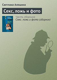 Светлана Алешина -Секс, ложь и фото