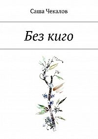 Саша Чекалов -Безкиго