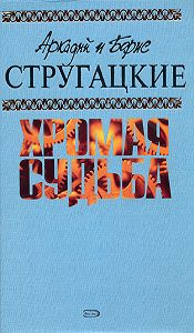 Аркадий и Борис Стругацкие - Бедные злые люди
