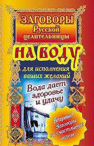 Алексей Тихонов -Заговоры русской целительницы на воду для исполнения ваших желаний. Вода дает здоровье и удачу