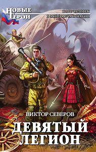 Виктор Северов -Девятый легион