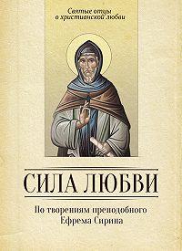Сергей Милов -Сила любви. По творениям преподобного Ефрема Сирина