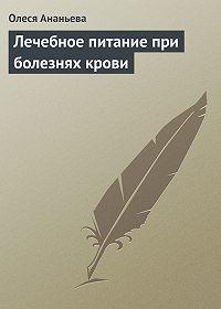 Олеся Ананьева - Лечебное питание при болезнях крови