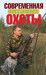 С. Н. Ерофеев -Современная энциклопедия охоты