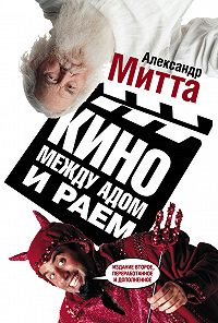 Александр Митта -Кино между адом и раем