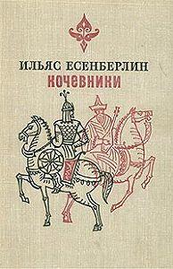 Ильяс Есенберлин - Отчаяние