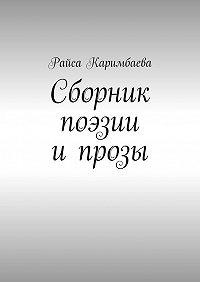 Райса Каримбаева -Сборник поэзии ипрозы