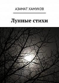 Азамат Хамуков -Лунные стихи