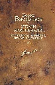 Борис Васильев -Картежник и бретер, игрок и дуэлянт