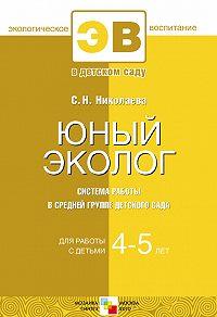 С. Н. Николаева -Юный эколог. Система работы в средней группе детского сада. Для работы с детьми 4-5 лет