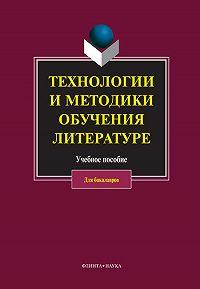 Коллектив Авторов -Технологии и методики обучения литературе