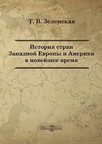 Татьяна Зеленская -История стран Западной Европы и Америки в новейшее время