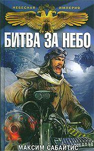 Максим Сабайтис - Битва за небо