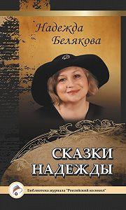 Надежда Белякова -Сказки Надежды
