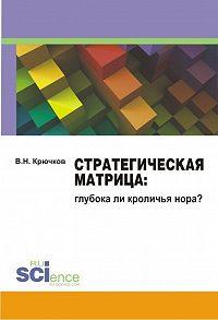 Владимир Крючков - Стратегическая Матрица: глубока ли кроличья нора? Монография