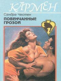 Сандра Частейн -Повенчанные грозой
