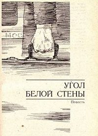 Аркадий Адамов -Угол белой стены