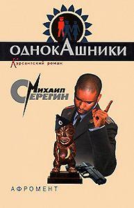Михаил Серегин -Афромент