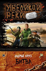 Андрей Круз -У Великой реки. Битва