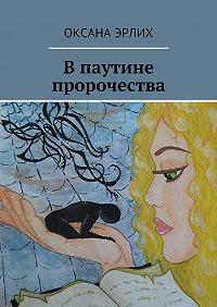 Оксана Эрлих - Впаутине пророчества